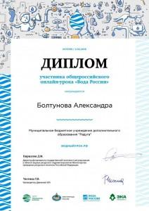 Болтунова-1