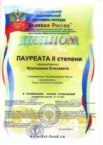 Великая Россия Сочи 2 место 12 06 2016