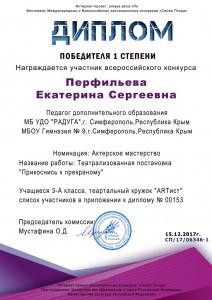 Диплом №СП1706346-1