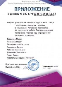 Приложение к диплому №СП1706346-1