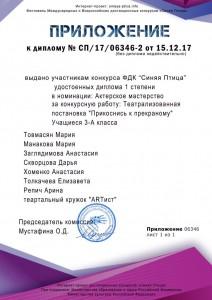 Приложение к диплому №СП1706346-2
