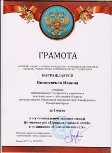 грамота Вишневская радуга