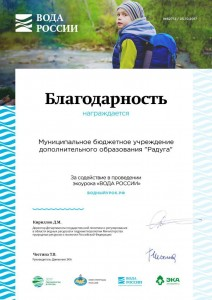 urok-voda-rossii-blag