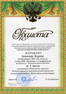 Грамота Журавлева