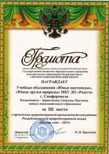 Баранчикова С.П.