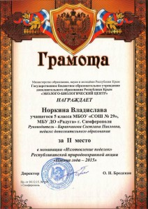 Баранчикова