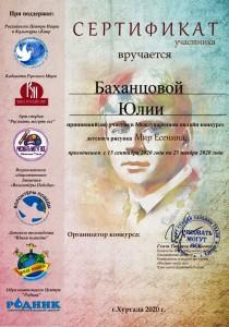 сертификат участника Есенин3
