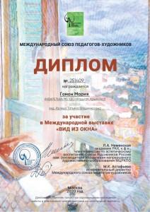 diplomas (1)_page-0001
