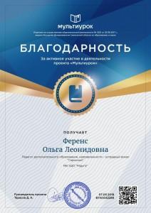 Ференс Ольга Леонидовна - свидетельство
