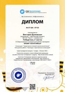 diplom_Дьяковская