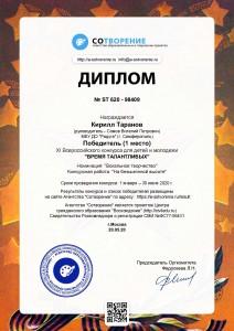 diplom_Таранов