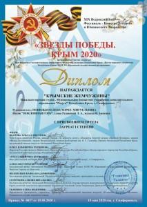 Крымские жемчужины