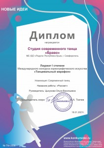 ТМ-3556-1
