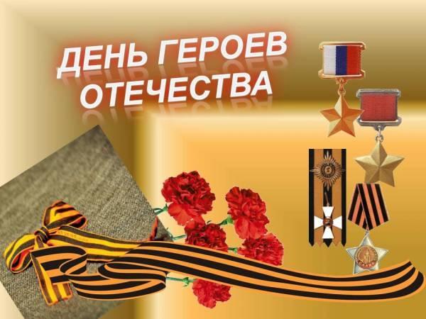 день героев отечества фото