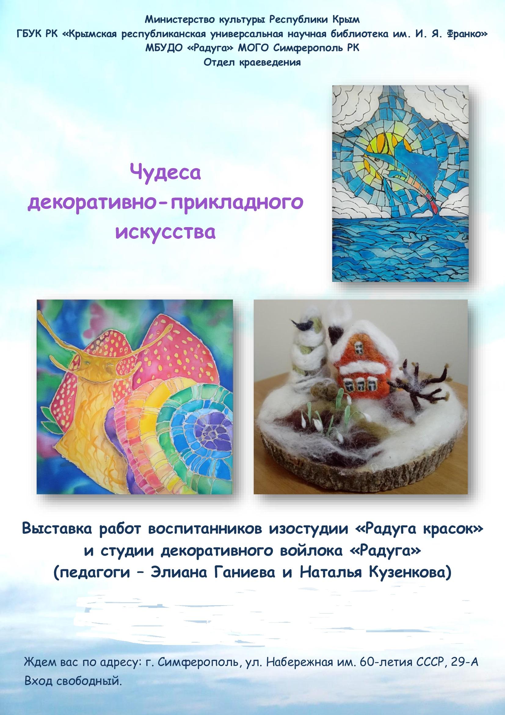 афиша-радуга