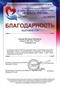 Благод Сомов Керчь