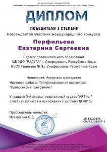 Диплом №СП1706347-1