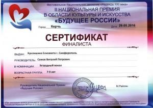 Керчь Будущее России финалист