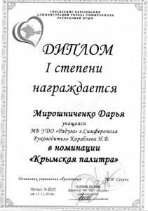 диплом  4