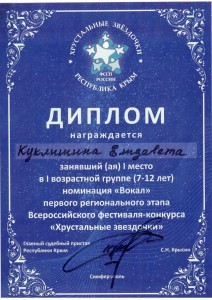 Хруст звезд 2016 1 место