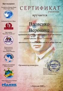 сертификат участника Есенин1