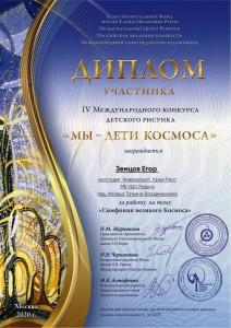 diplomas (16)_page-0001
