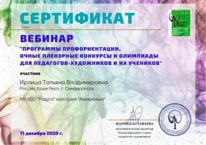 diplomas (25)_page-0001 (2)