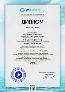 diplom_Замотаева1