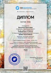 diplom_Замотаева2