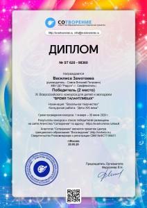 diplom_Замотаева3