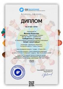 diplom_Кемалова