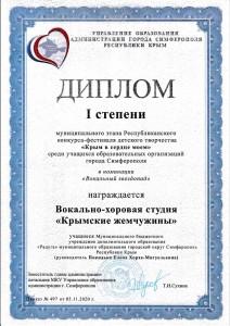 Диплом Покидько_pages-to-jpg-0001