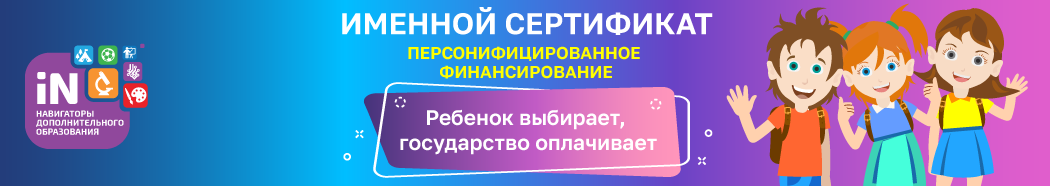 1050х186_под-лого_персфин
