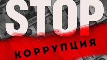 Ссылка на: Муниципальный этап Всекрымской акции «Мы против коррупции» с 25.10.2021г. по 12.11.2021г.